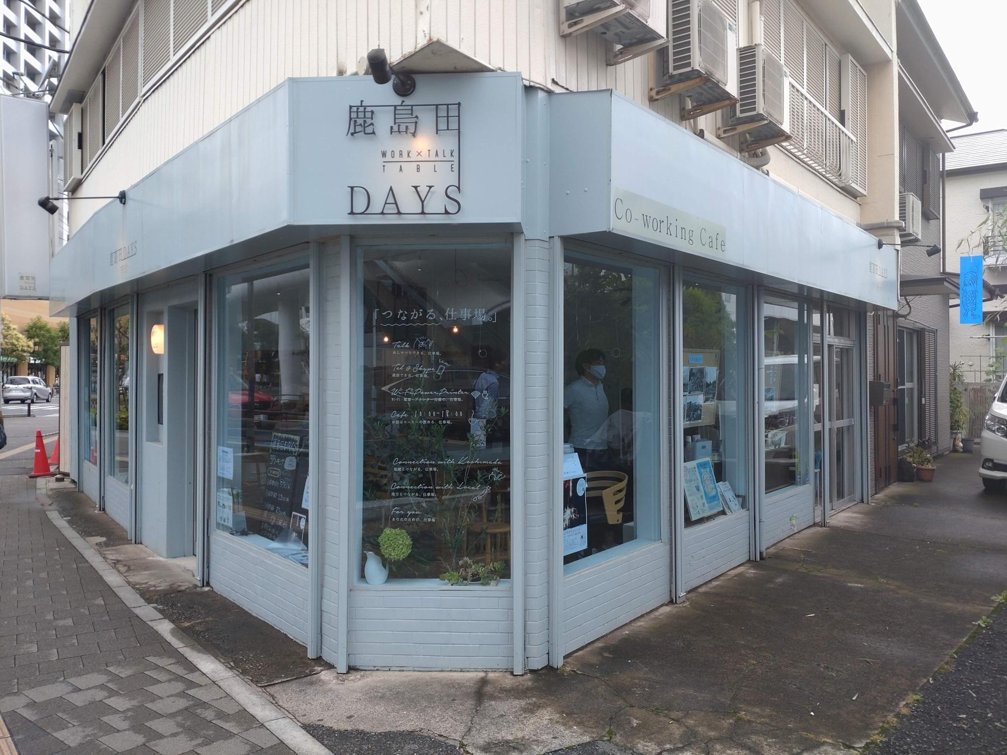 鹿島田DAYSコワーキングカフェ