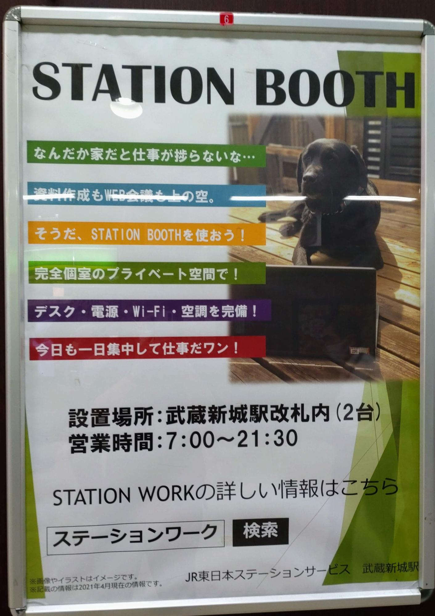 JR武蔵新城駅改札を降りたときにこのポスターを発見