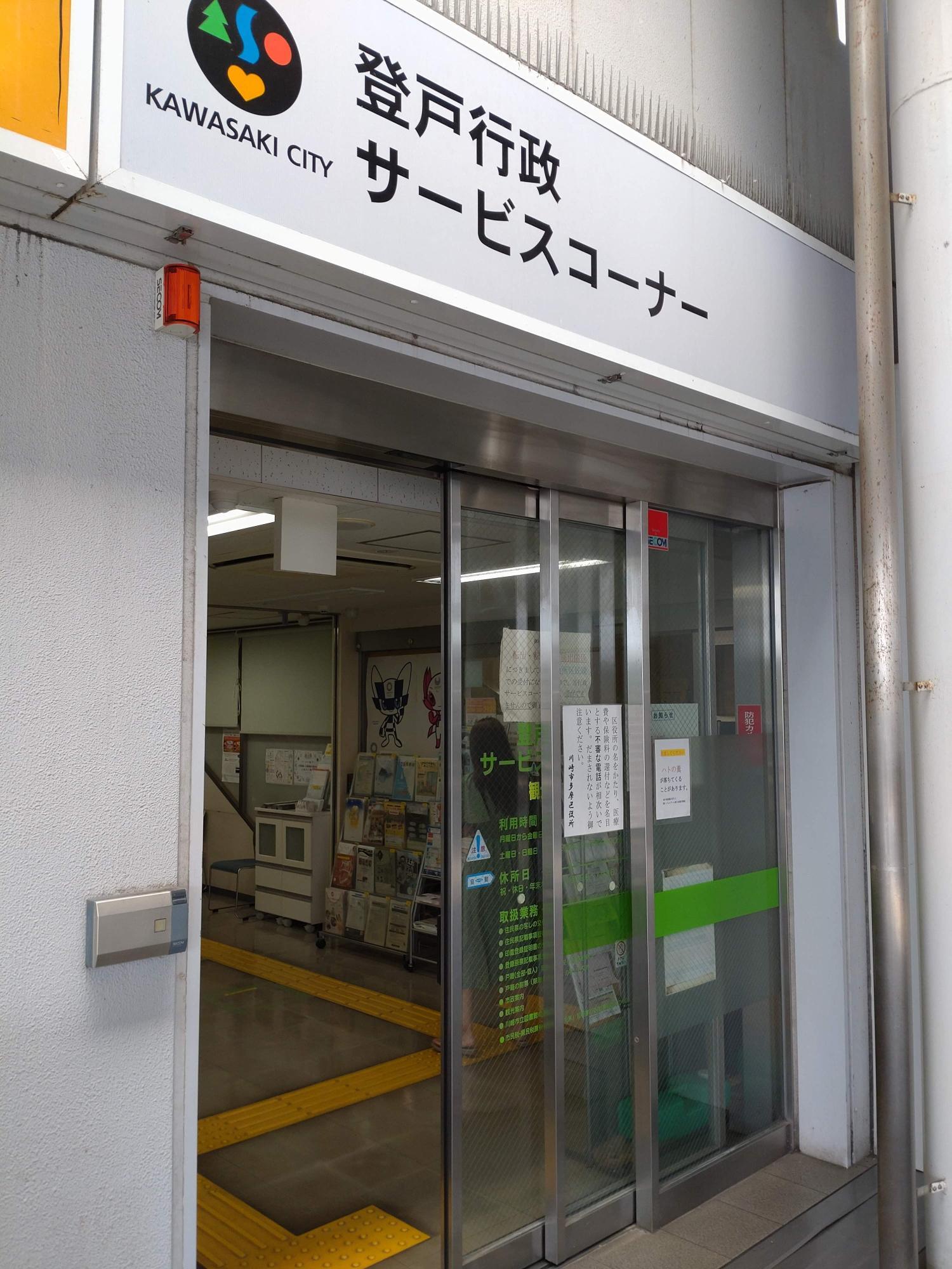 JR南武線登戸駅改札を出てすぐの場所にあります。