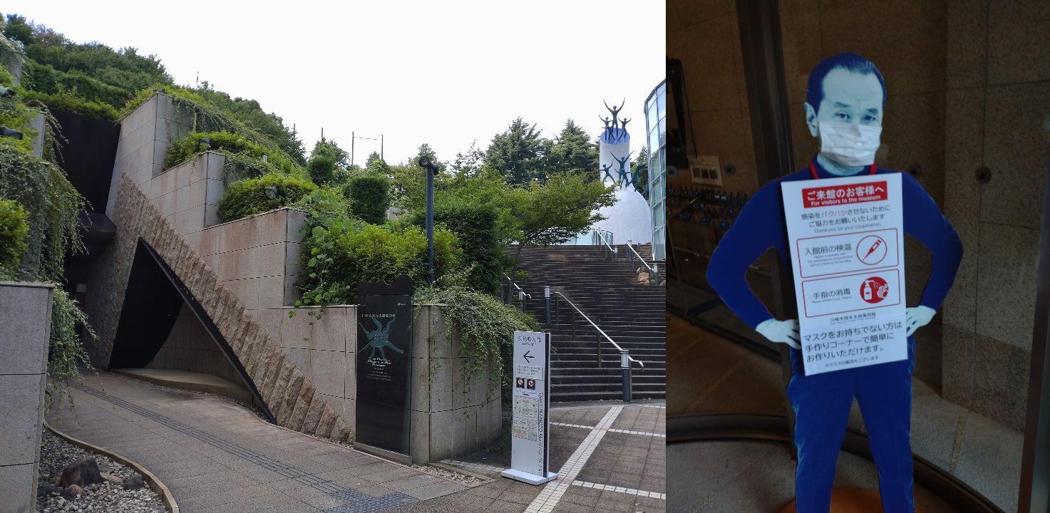 左:岡本太郎美術館入口 右:岡本太郎先生も感染対策のお願い