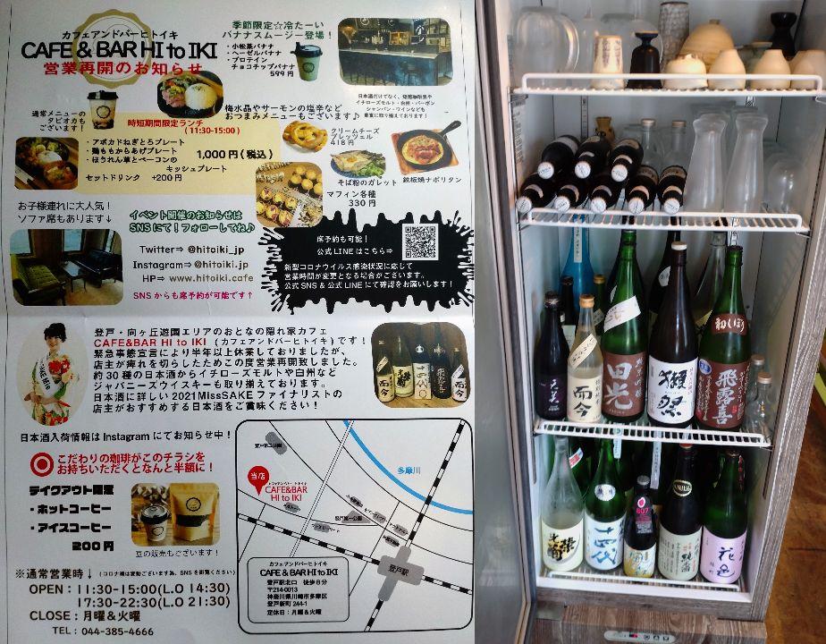 左:営業再開のフライヤー 右:冷ケースには冷えた日本酒