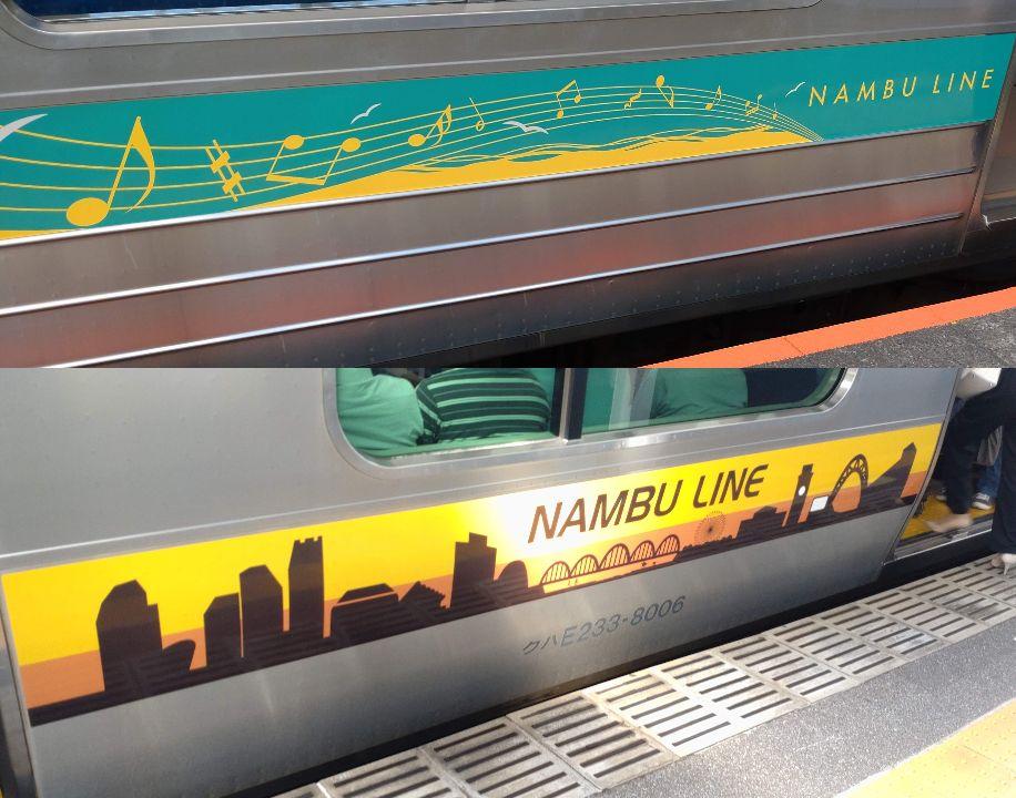 上:南武支線車両/下:南武線