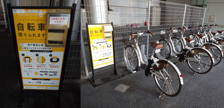 登戸駅前広場