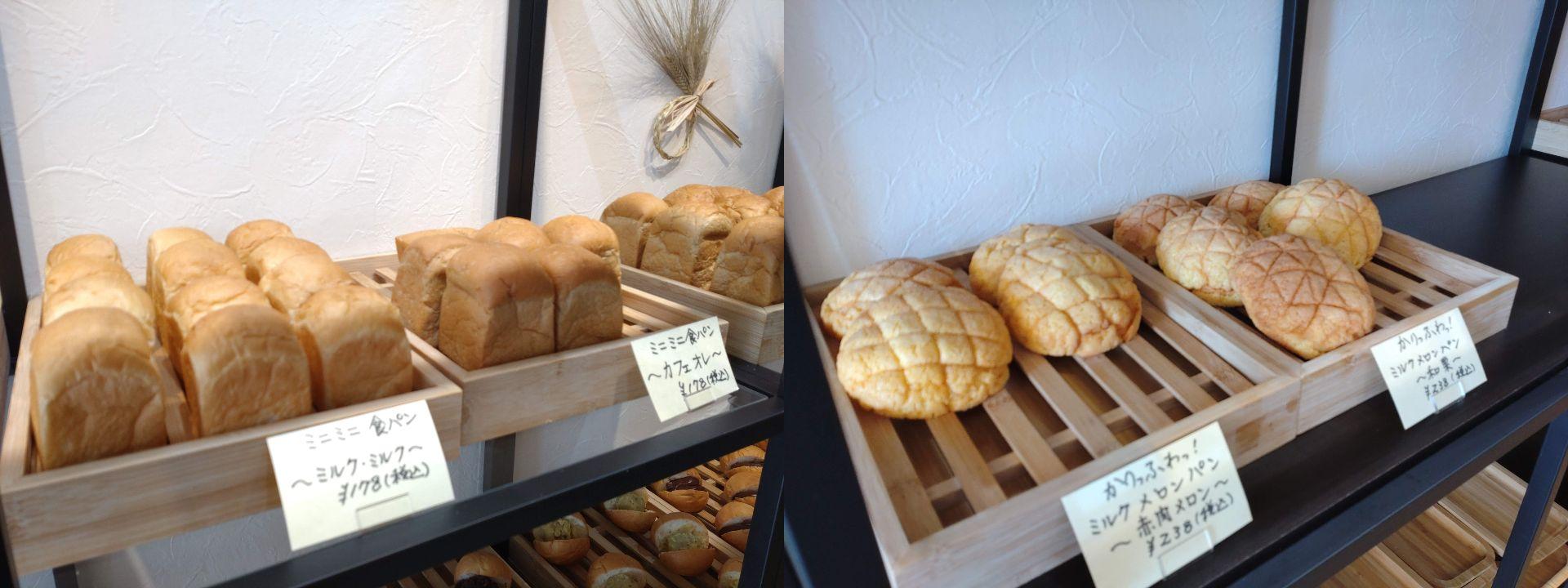 ミニミニ食パン(178円税込)/かりふわミルクメロンパン(238円税込)