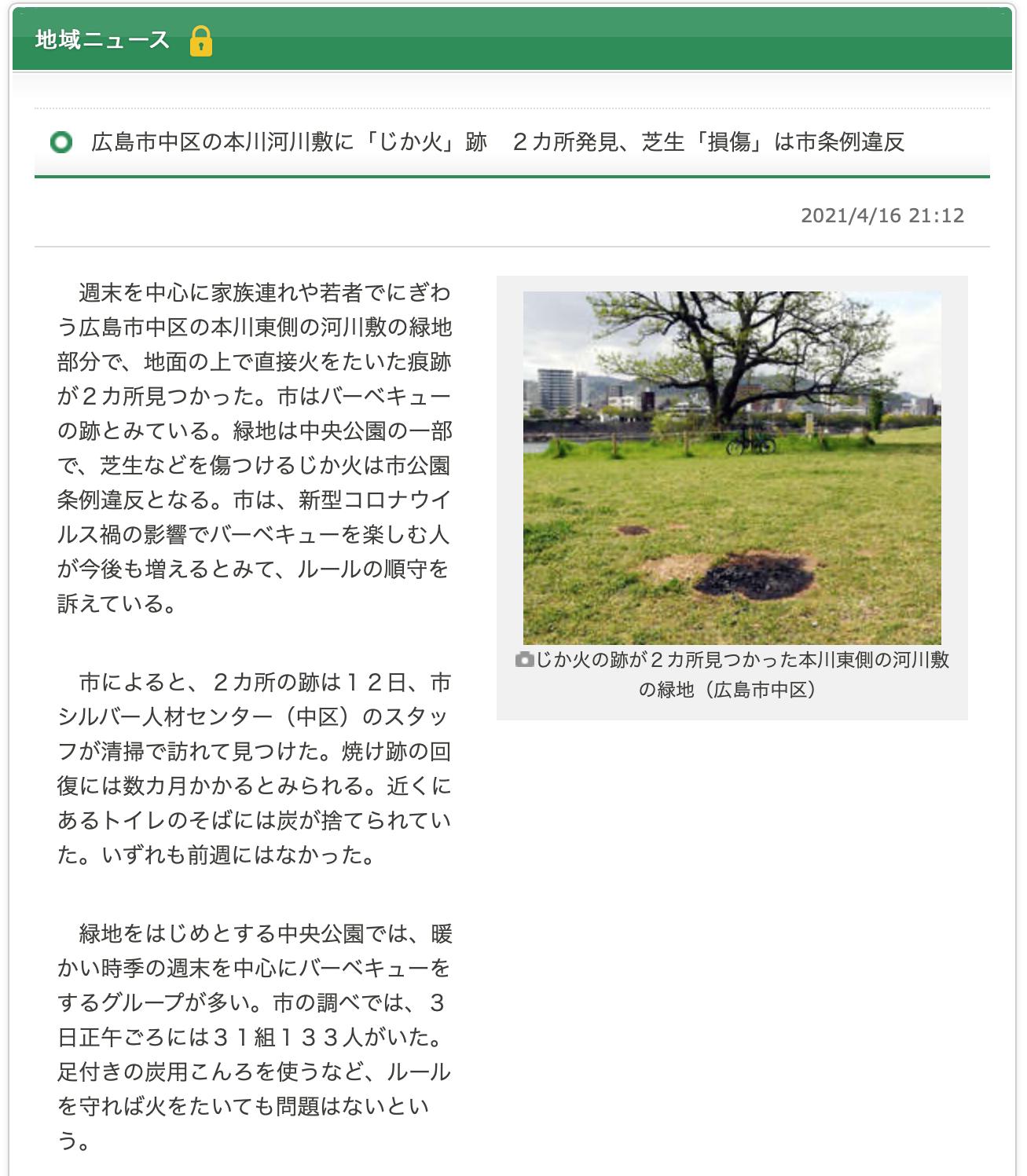 中国新聞より 閲覧日2021/6/6
