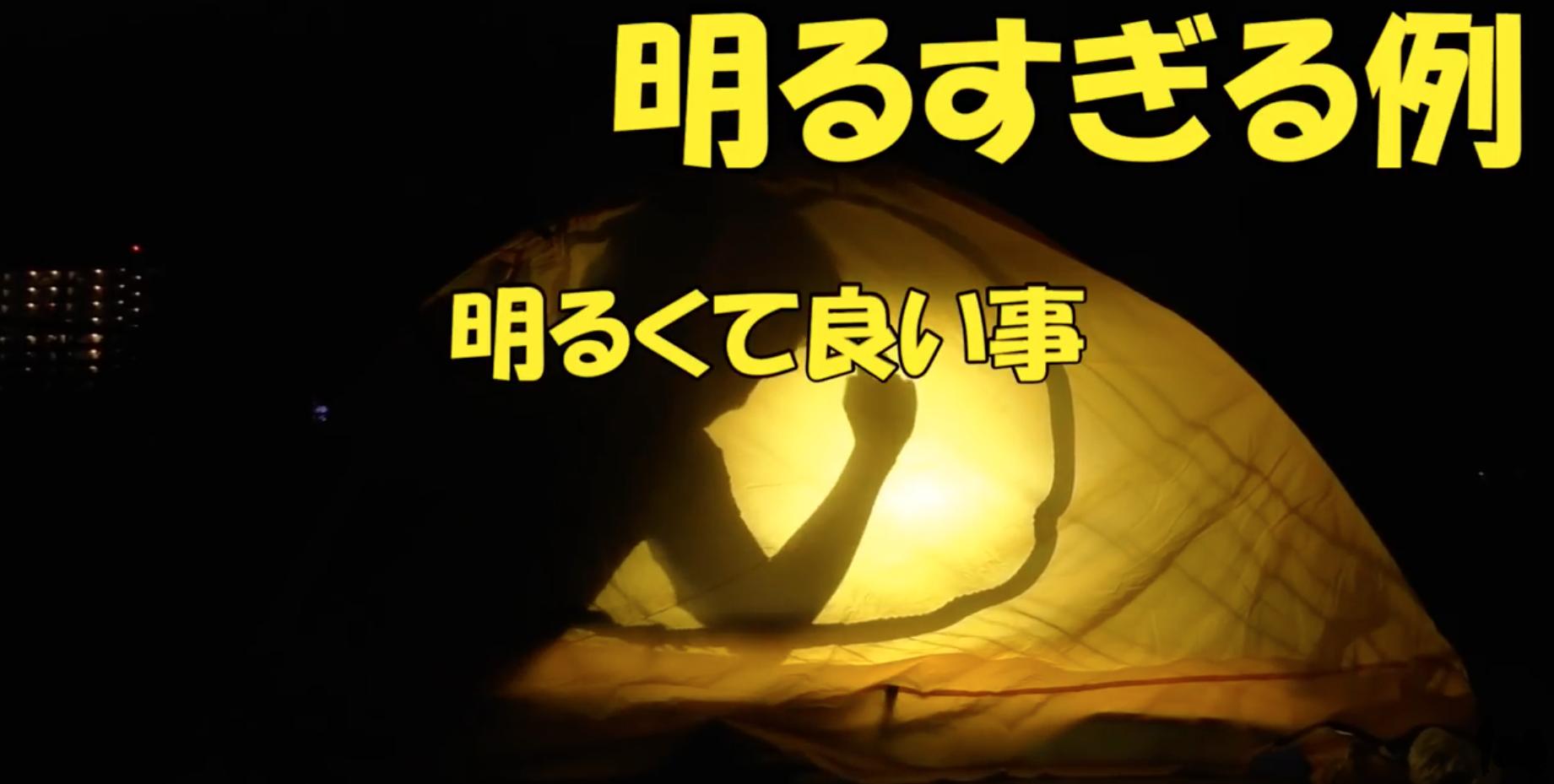 明るすぎるライトはテントの様子が丸見えに