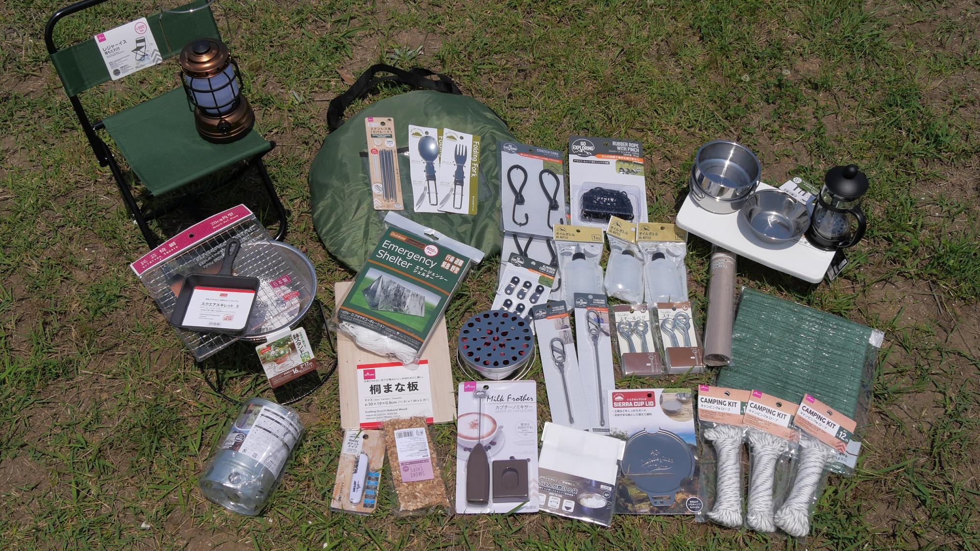 100円ショップダイソーやセリアでそろえたキャンプ道具