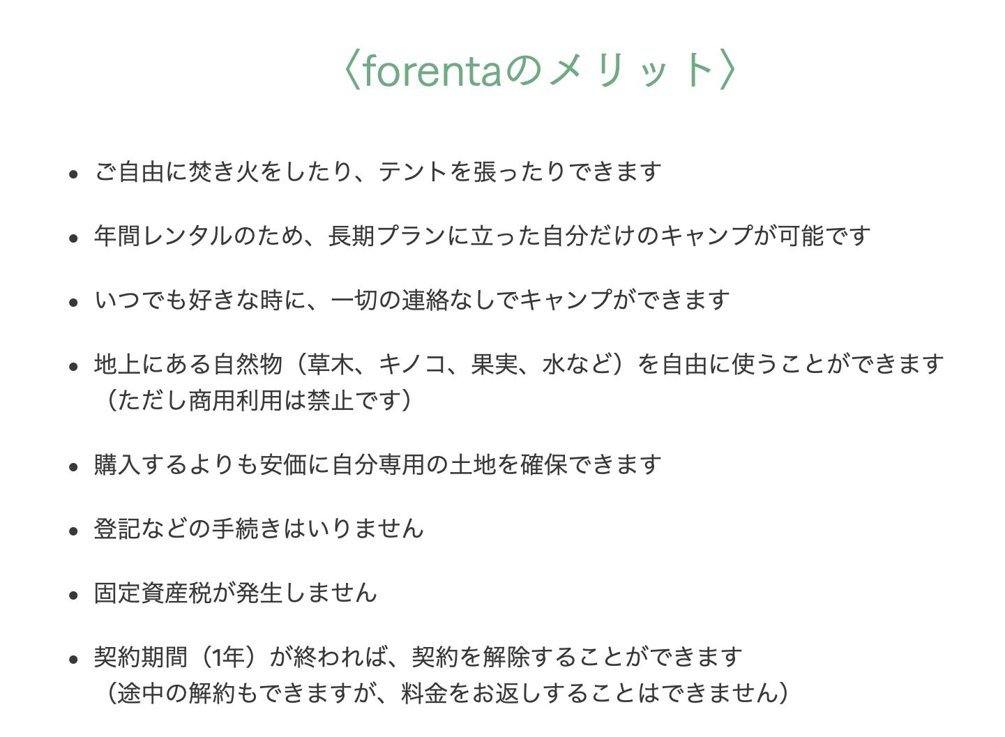 「forenta」公式HPより