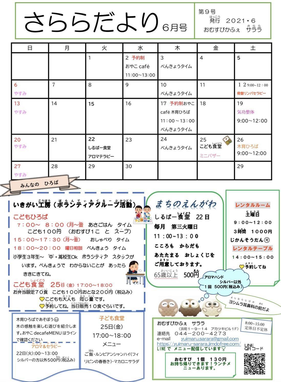 6月のカフェスケジュール。親子カフェの参加は予約制となっています