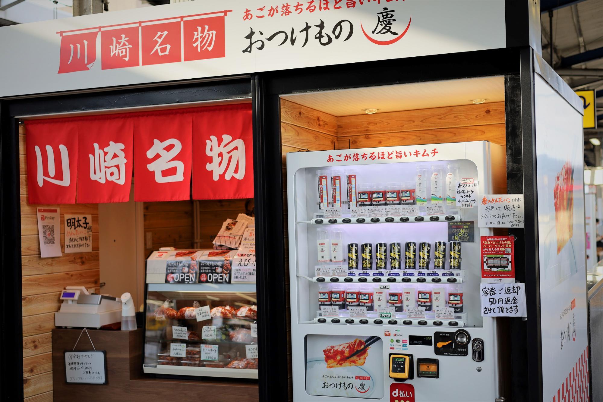 キムチ専用自動販売機を発見!やはり目新しいようでホームにいる人たちの注目の的。