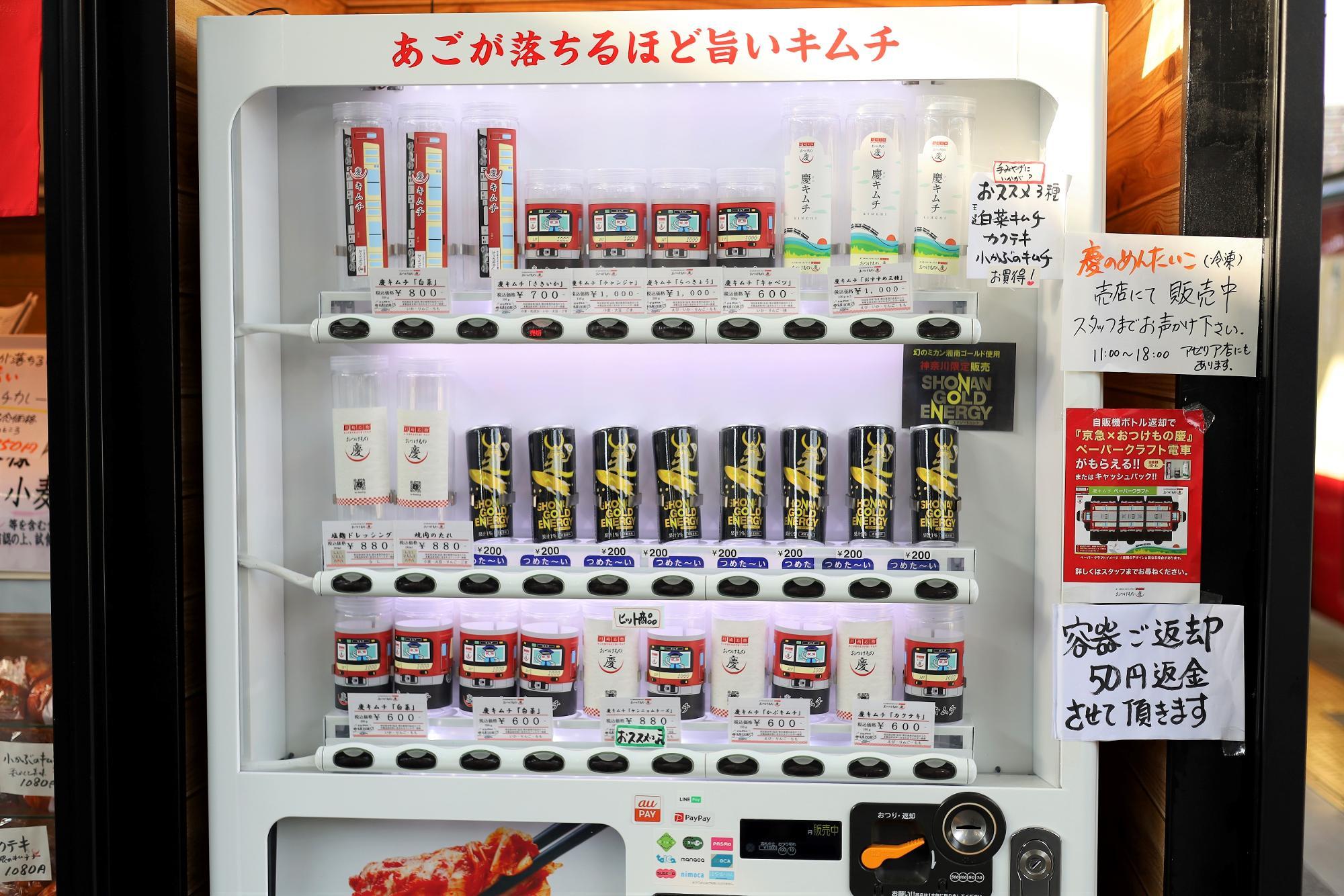 自動販売機での商品ラインナップ