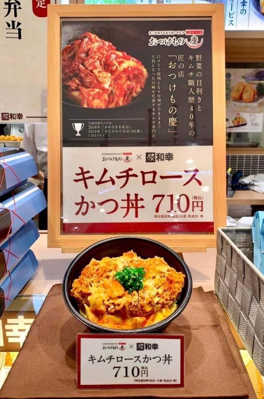 同じく川崎発祥の「とんかつ和幸」とのコラボ企画はキムチロースかつ丼