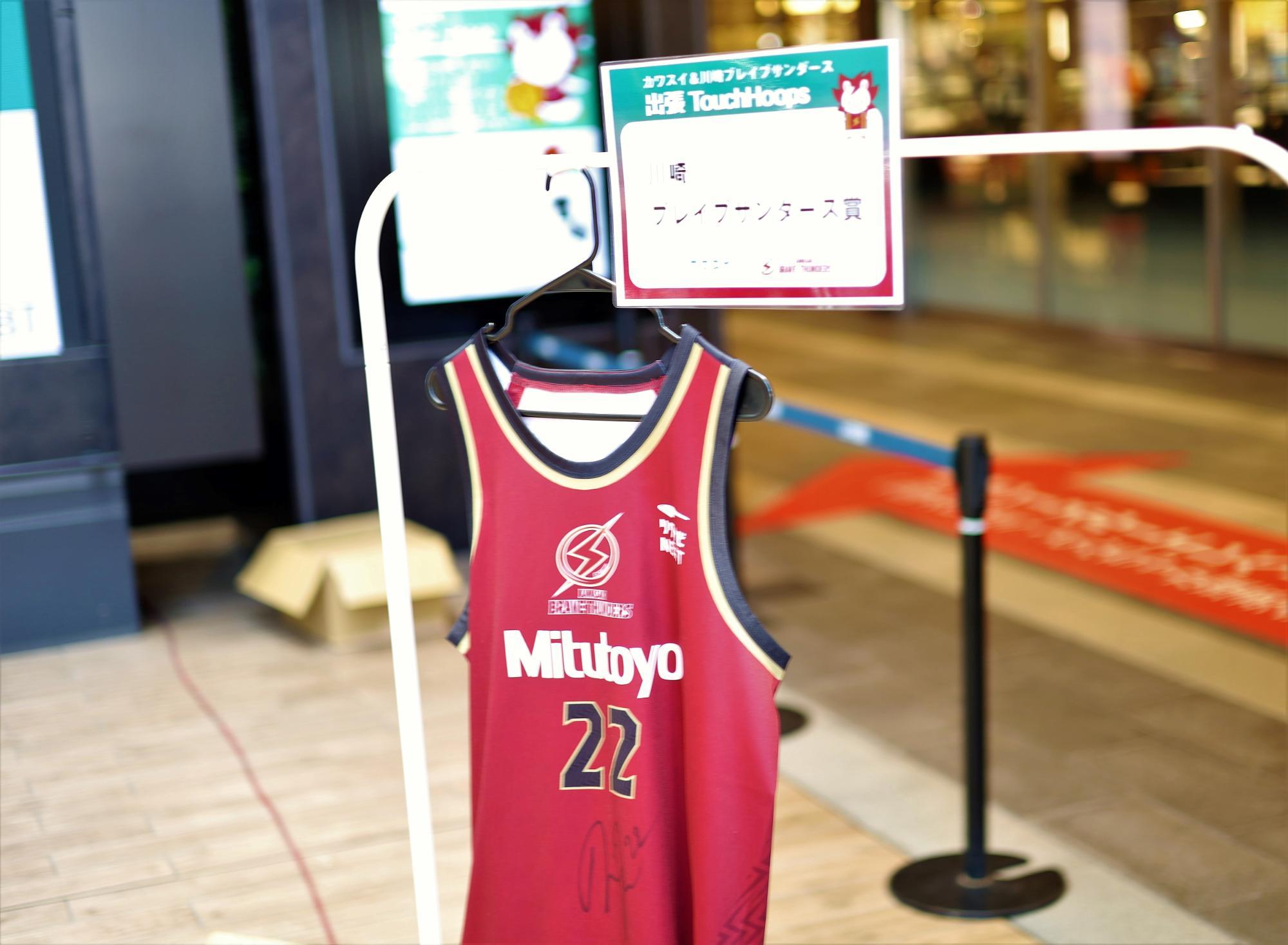 川崎ブレイブサンダース選手のサイン入りユニフォーム。これはゴールを決めなければ!
