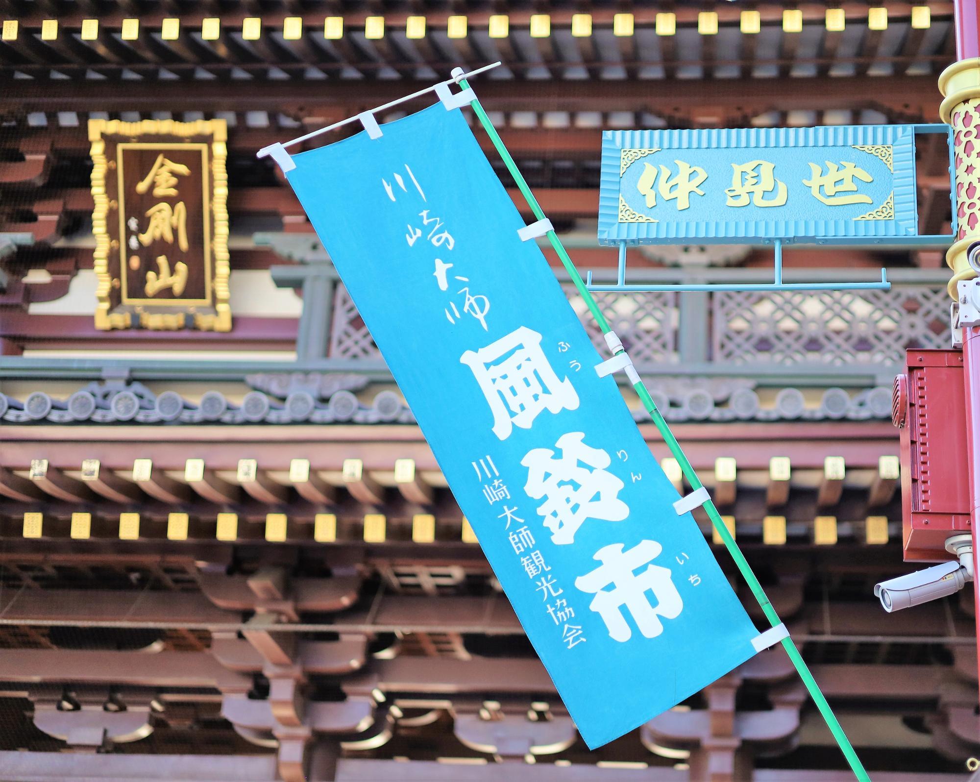 川崎大師の風鈴市は8月22日まで開催。
