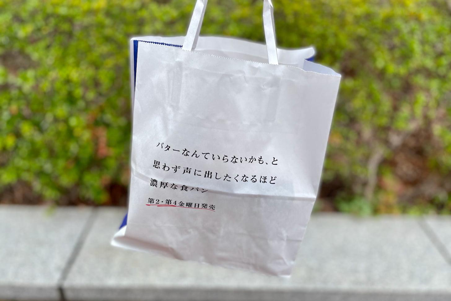 専用の紙袋(無料)に入れてもらえます