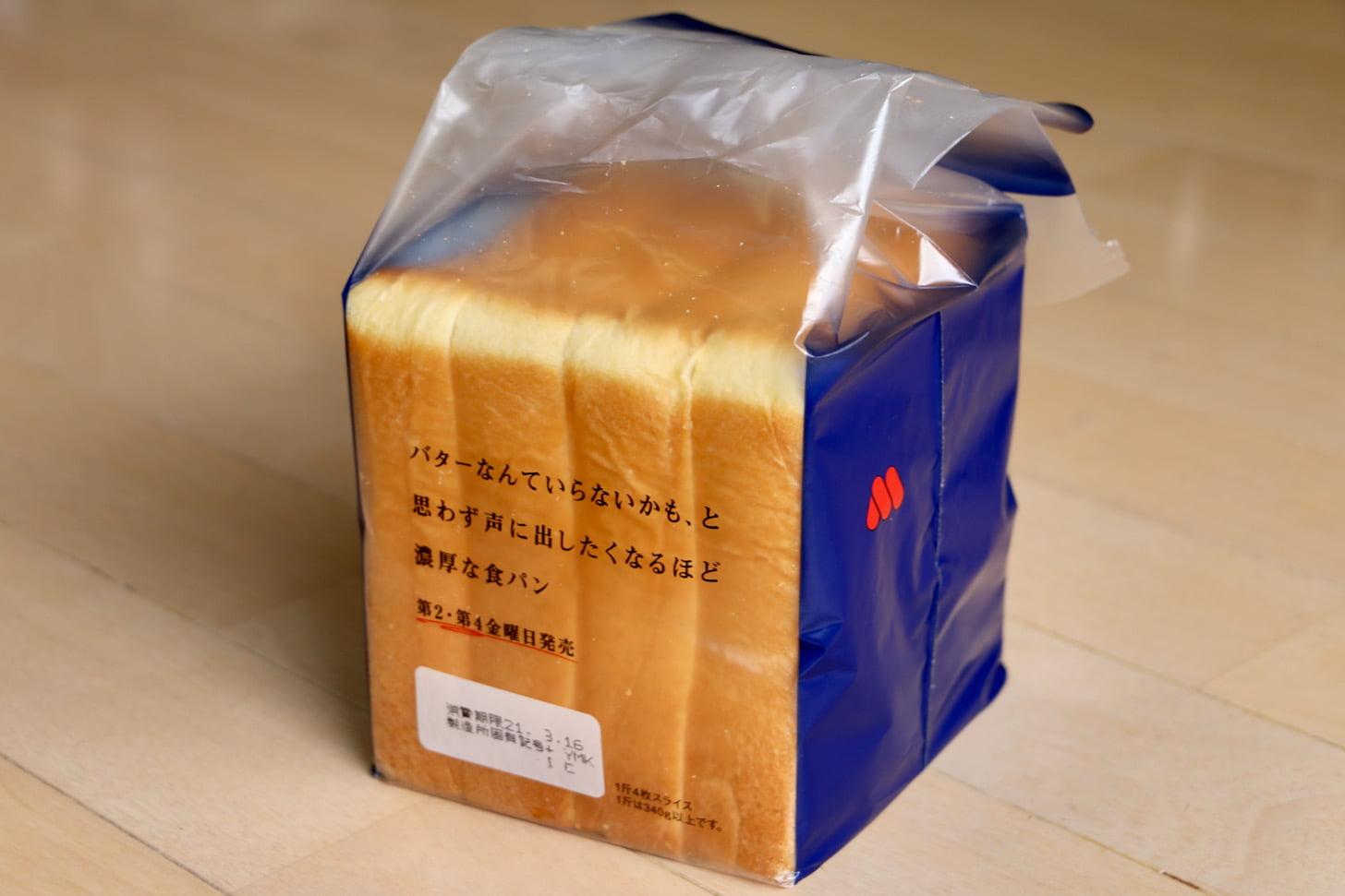 「バターなんていらないかも、と思わず声に出したくなるほど濃厚な食パン」
