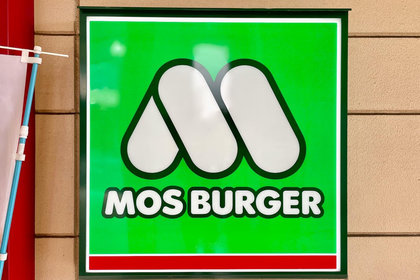 モスバーガーへ