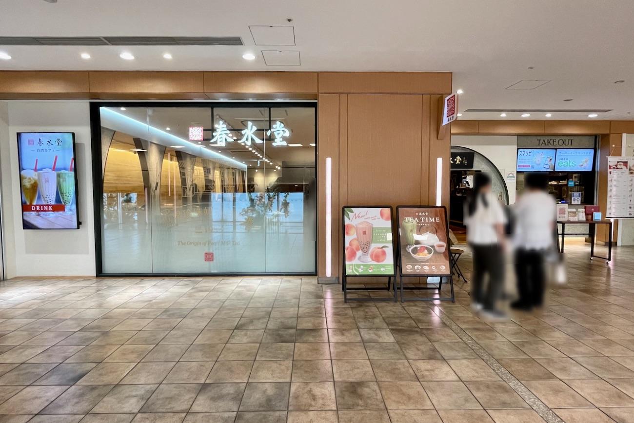 春水堂 渋谷マークシティ店