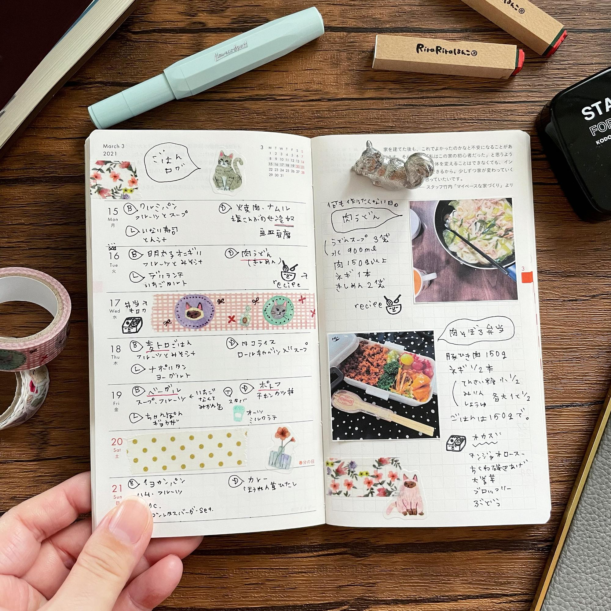 家事ノート。左ページは献立、右ページにはレシピや弁当記録ほか家事に関することを自由に書く。