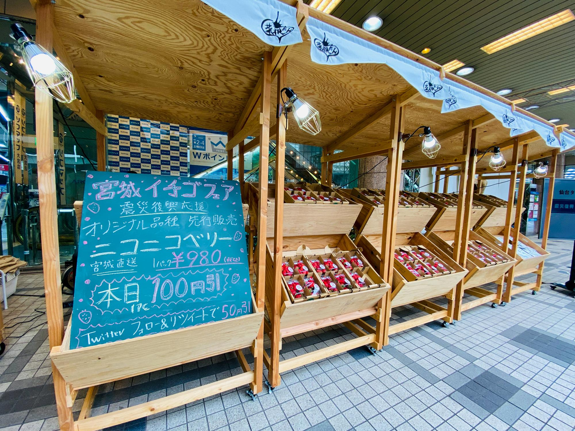 3月7日(日)に実施されていた宮城イチゴフェアの様子。お店の周りにはイチゴの甘い香りが…