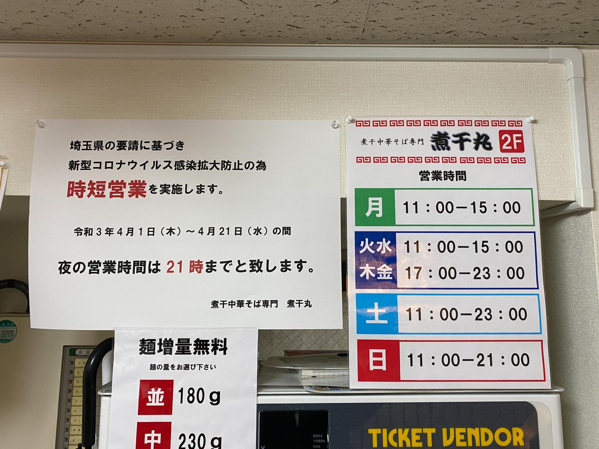 4月21日(水)までは21時までの営業なので注意(記事公開時点での情報です)