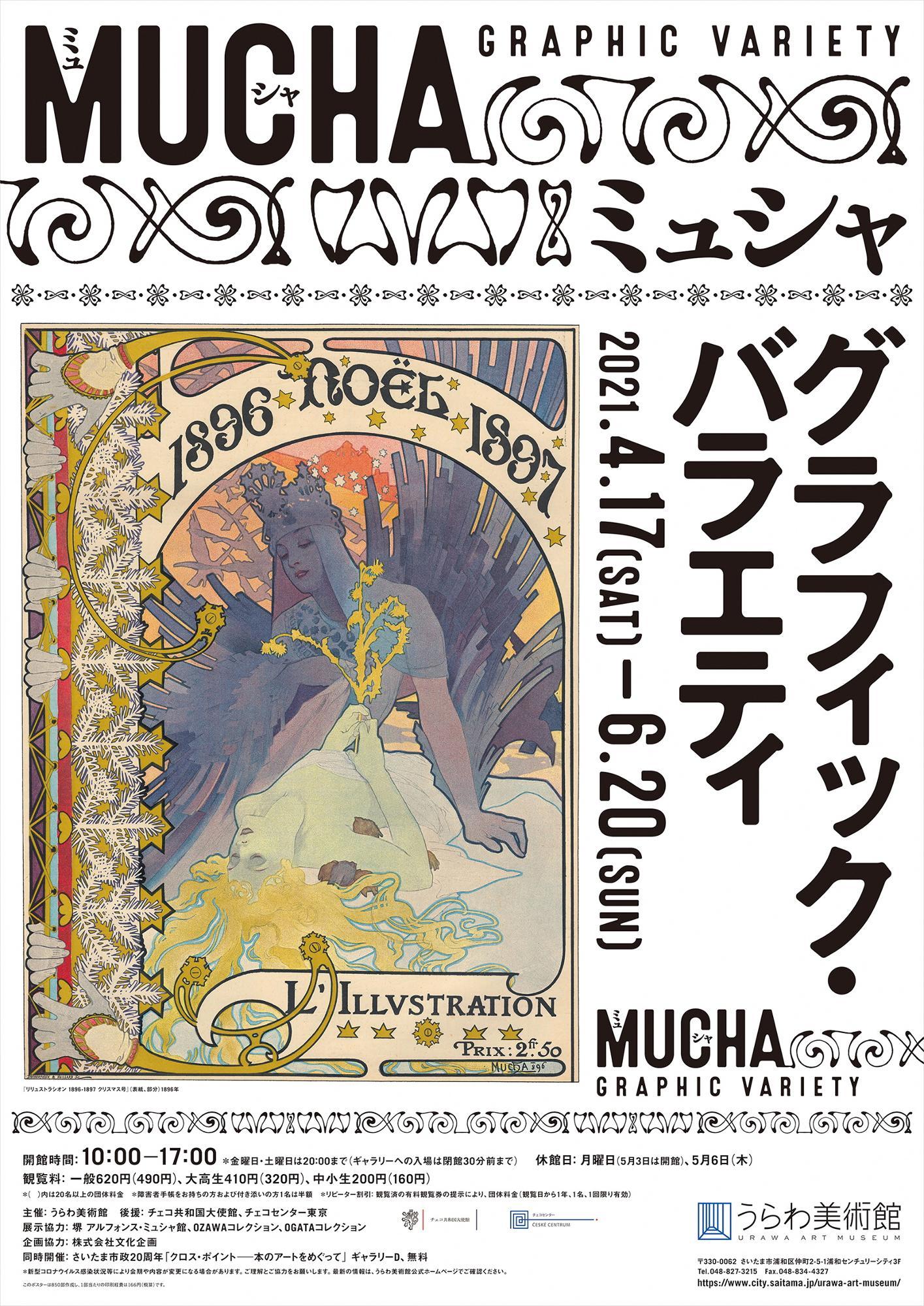 ミュシャ グラフィック・バラエティのポスター