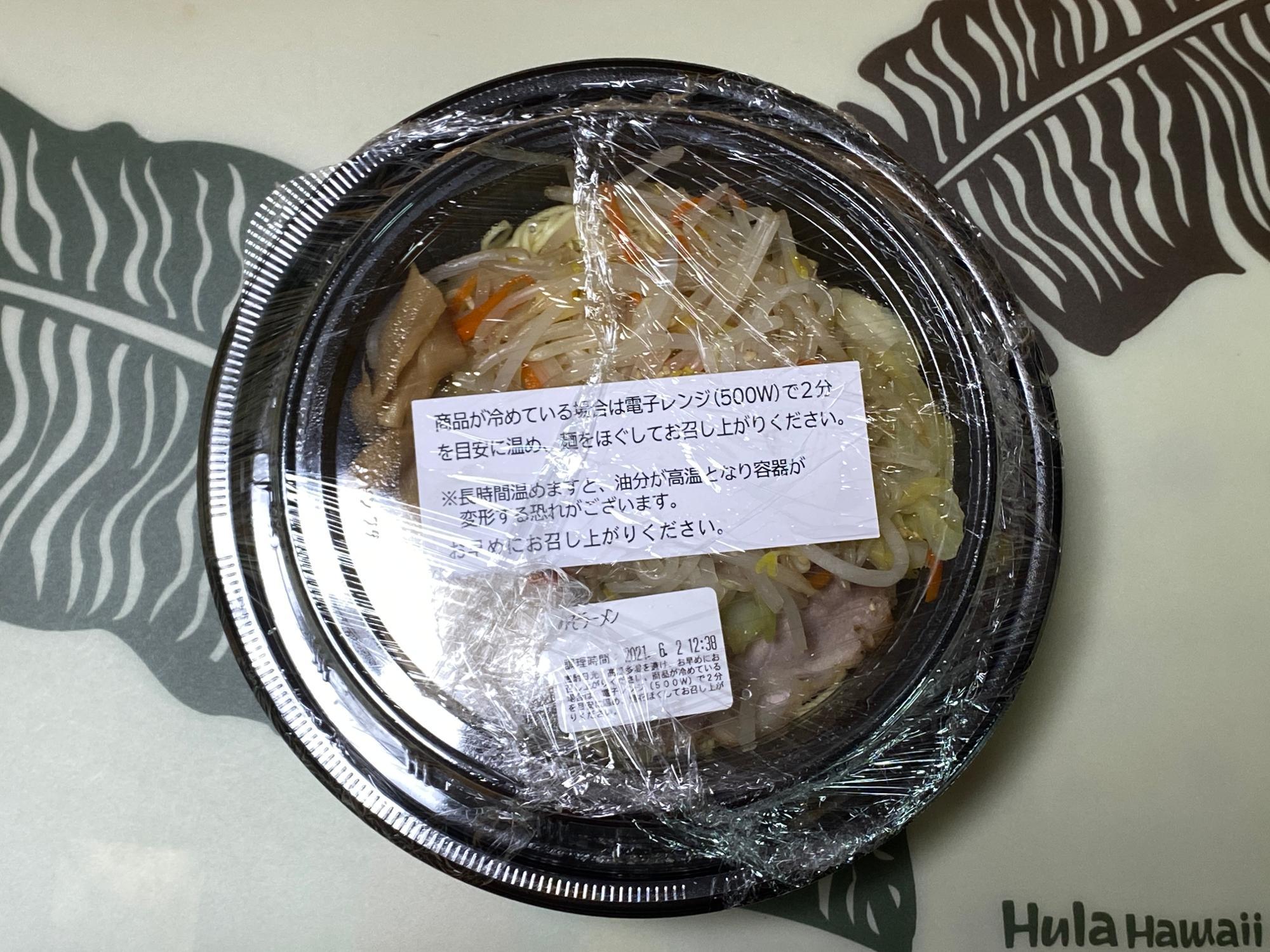 コンビニラーメンのように、麺と具部分と、スープがセパレートされている。電子レンジで少し温めるとよりおいしい