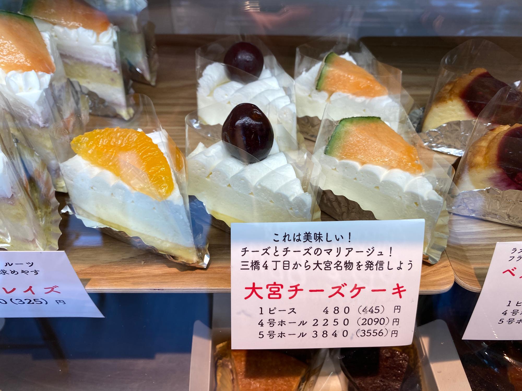 大宮チーズケーキ(480円)。フルーツは好きなものが選べる