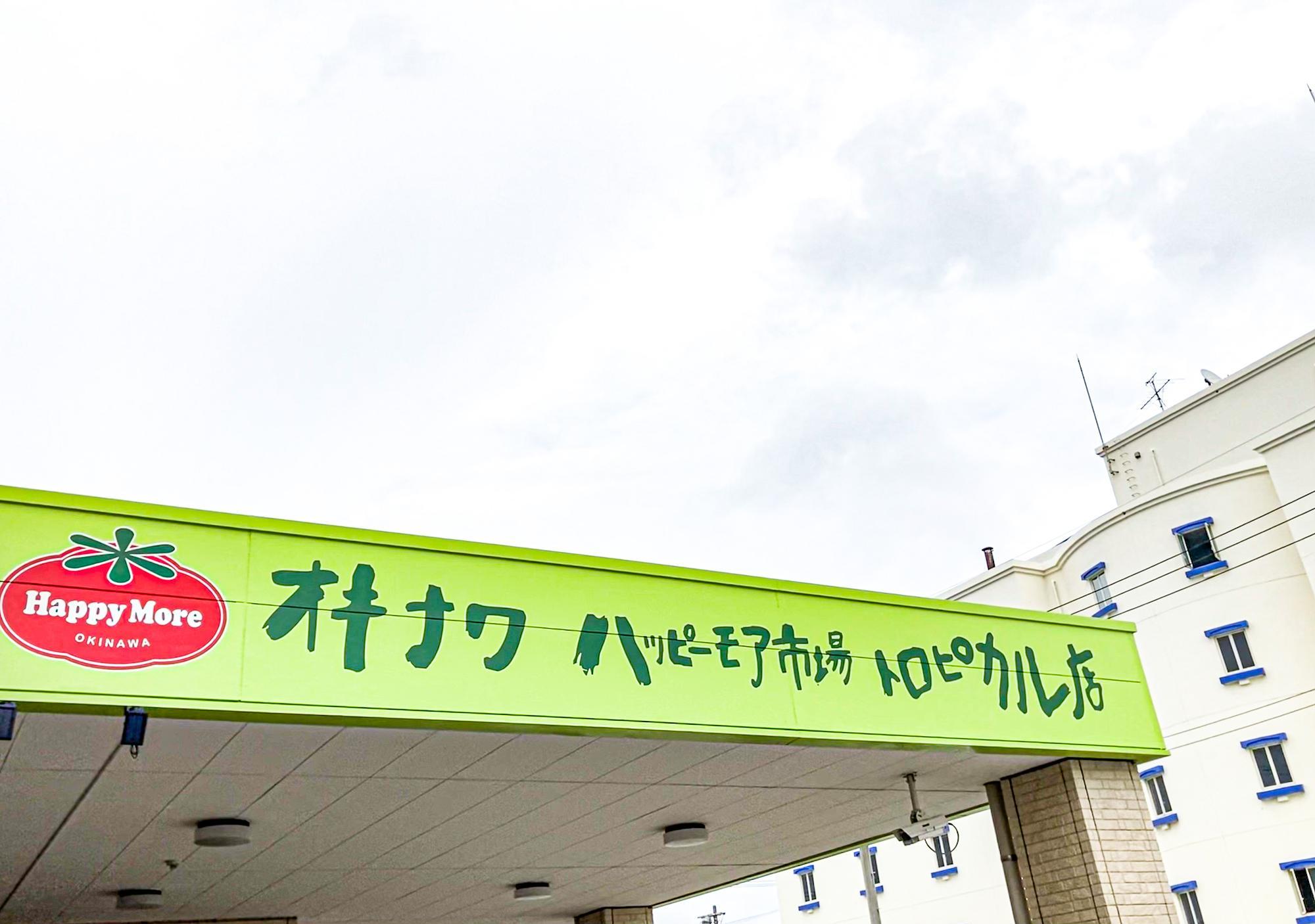 ハッピーモア市場 トロピカル店