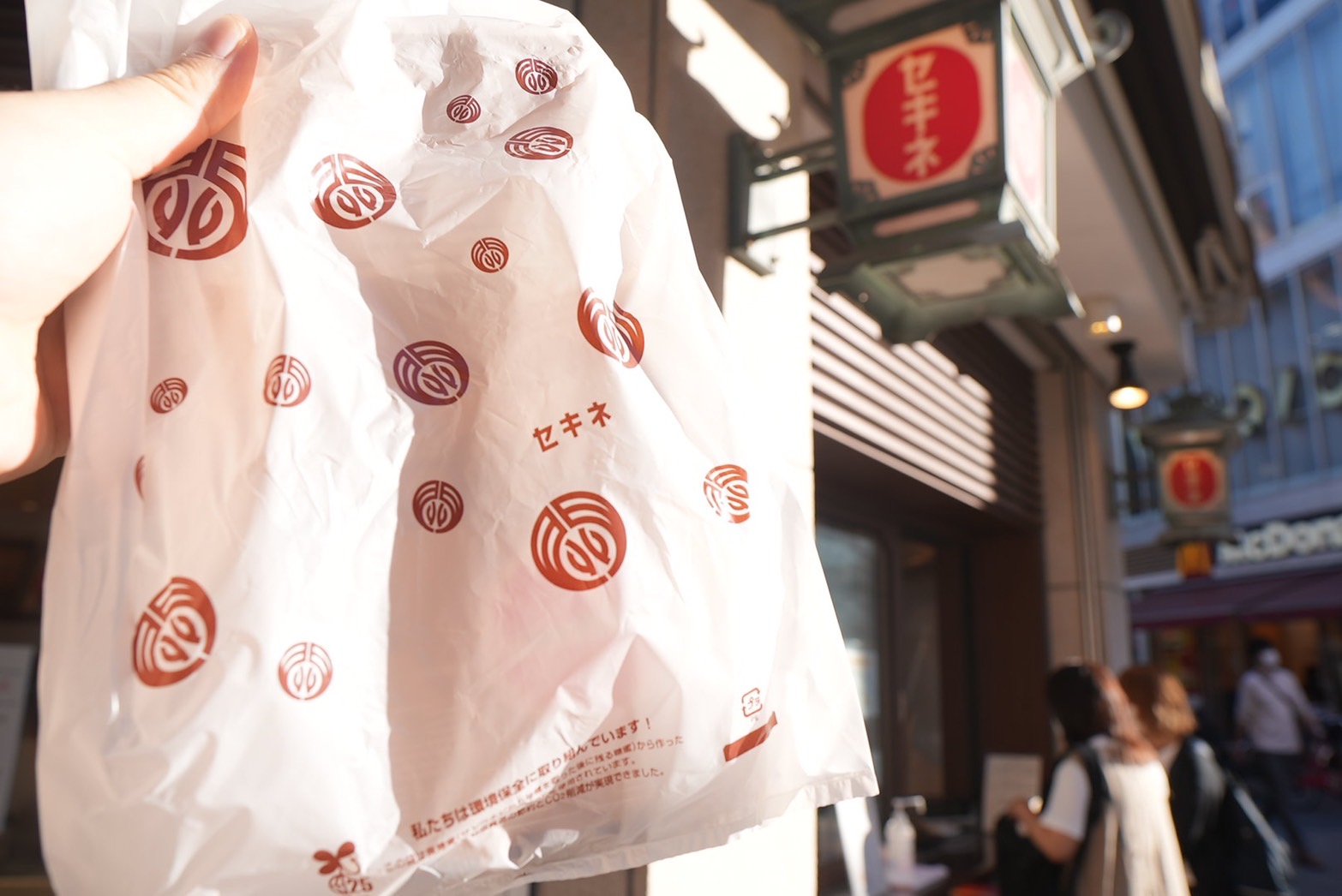 袋にはセキネの文字とトレードマークが描かれています。