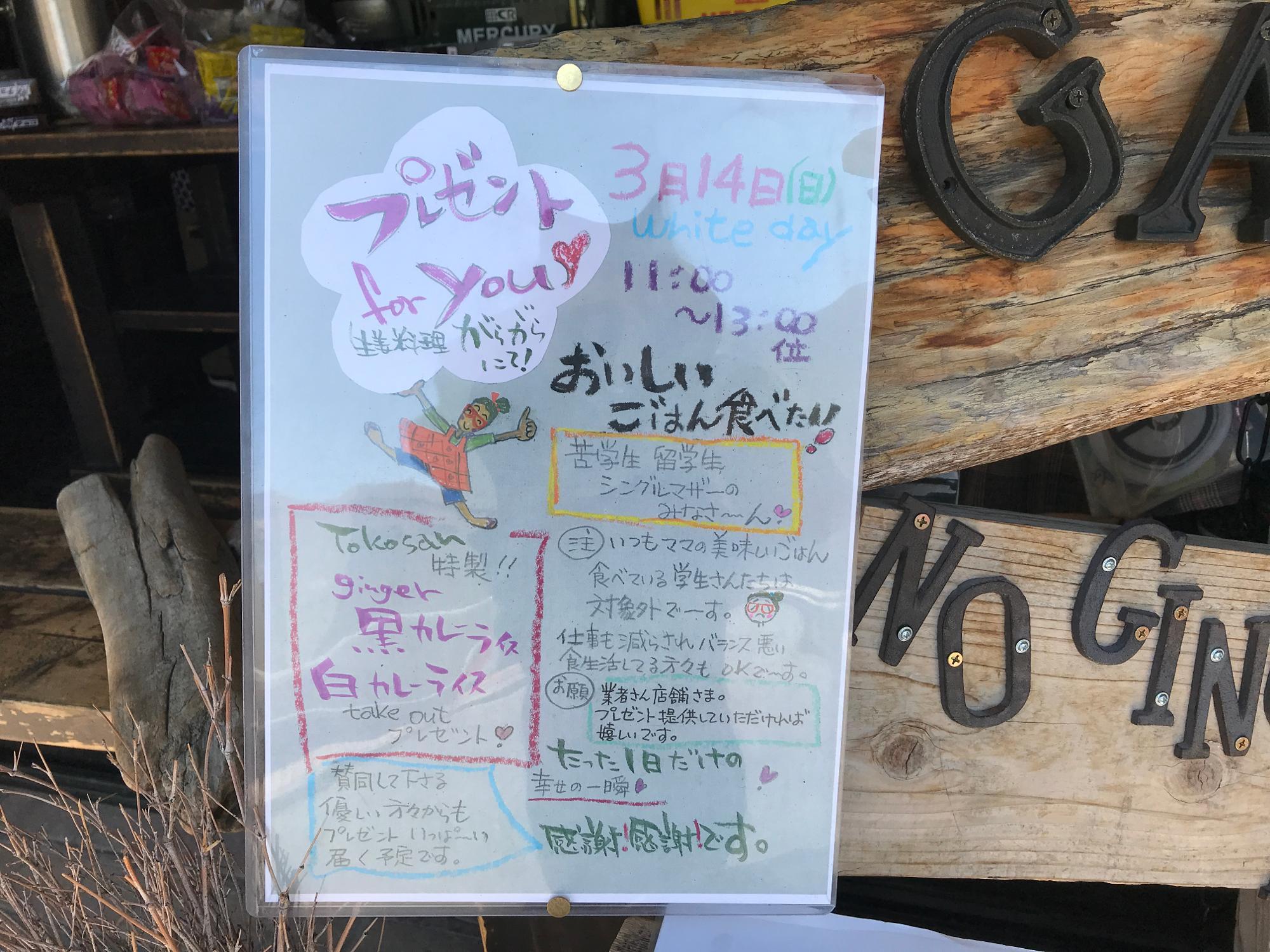 トコさん自らが描いたイベントのポスター。SNSで告知されると、いいね!&リポストする人が続出。