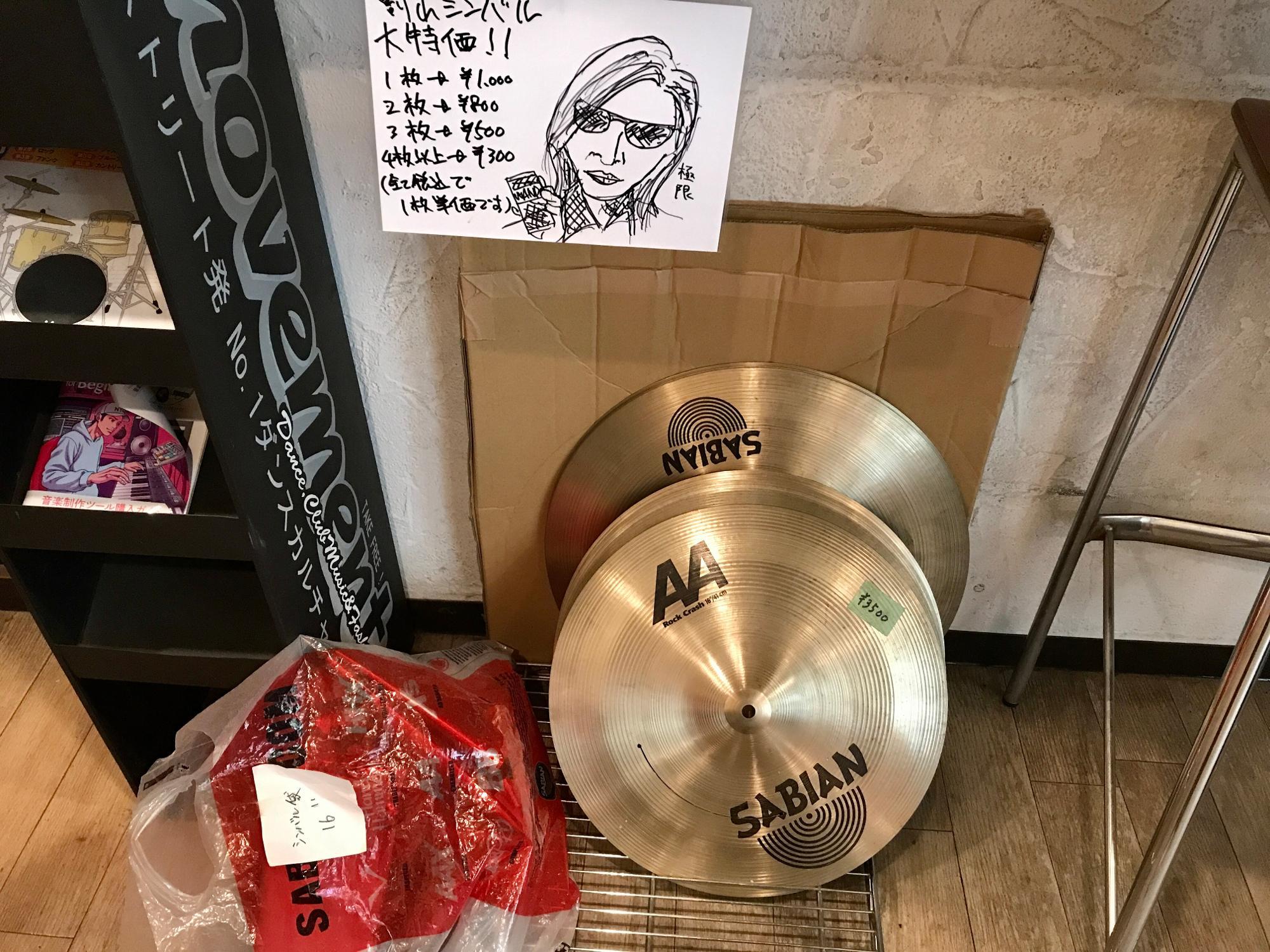 シンバルも販売中でした。YOSHIKI ーーー!
