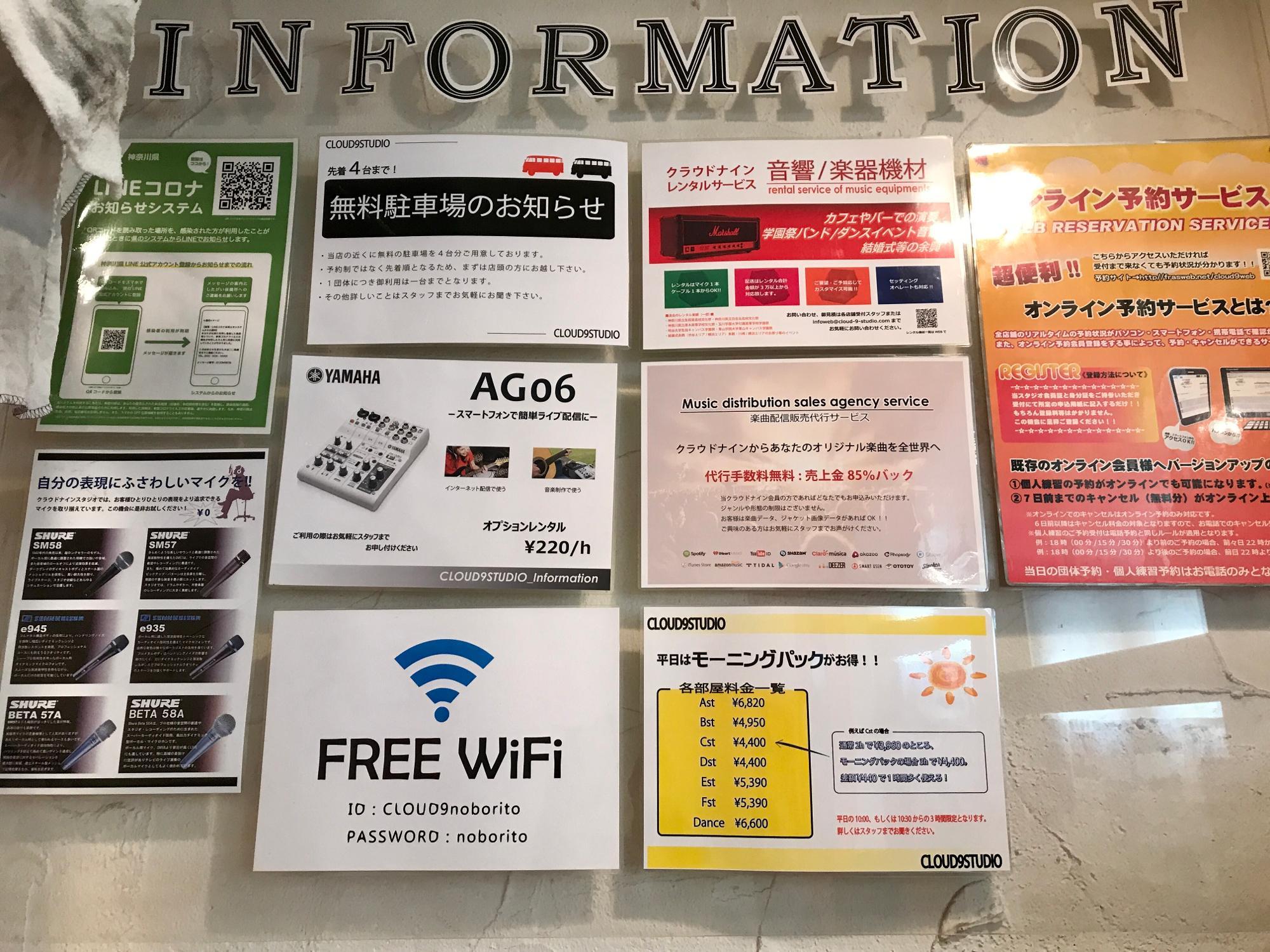 インフォメーションコーナーにはお店の利用方法などが掲示されていますので、じっくりご覧ください。
