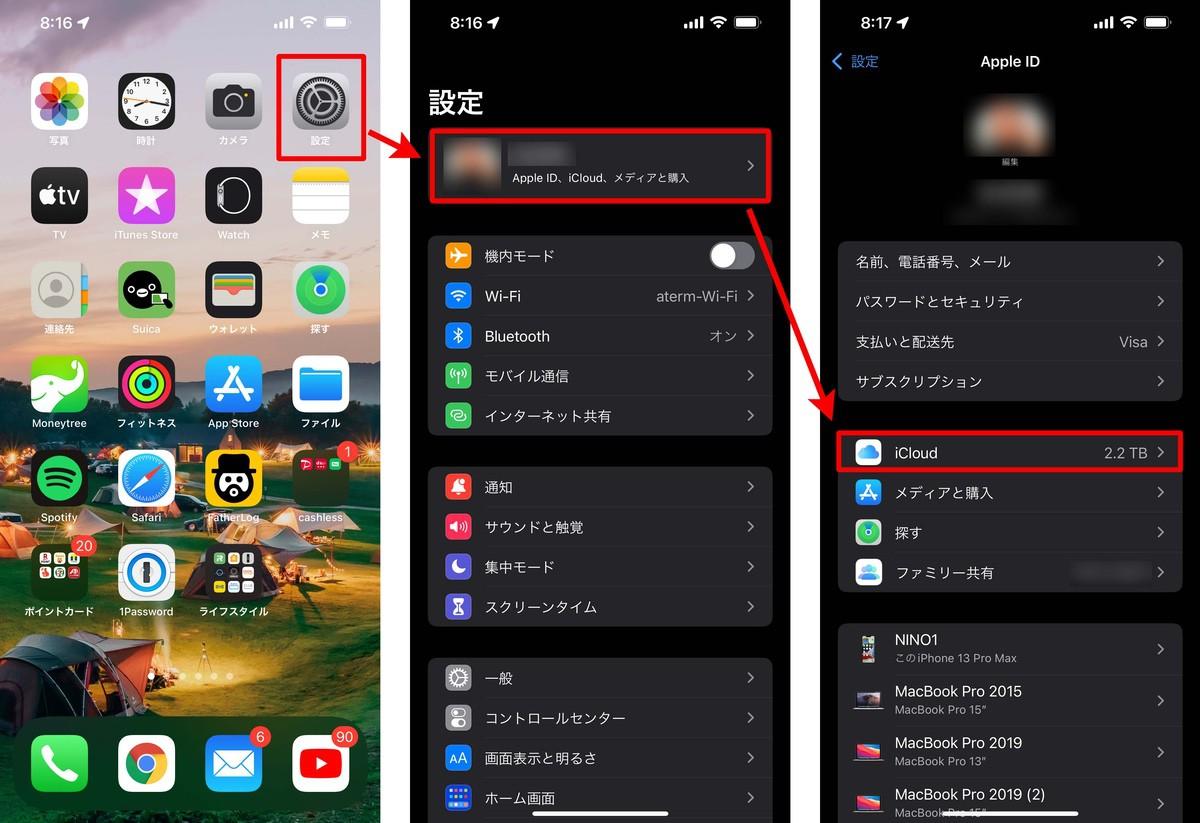 iPhoneストレージのiCloudバックアップ手順1