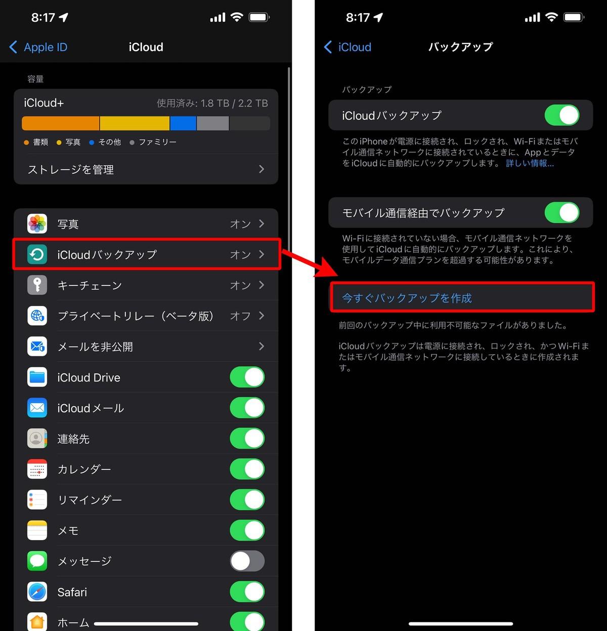 iPhoneストレージのiCloudバックアップ手順2