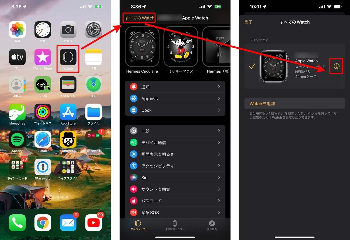 Apple Watchのペアリング解除手順1