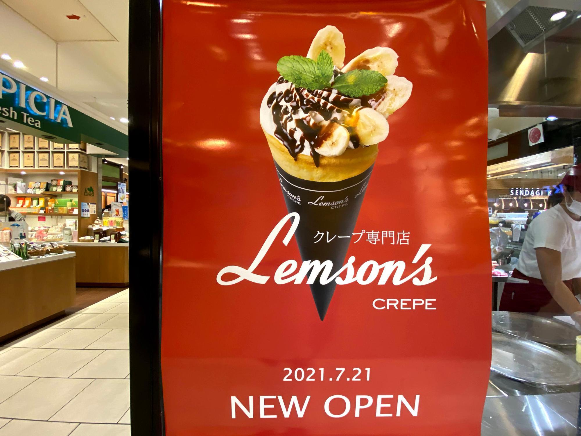 2021年7月21日オープン「Lemson's CREPE(レムソンズクレープ)」