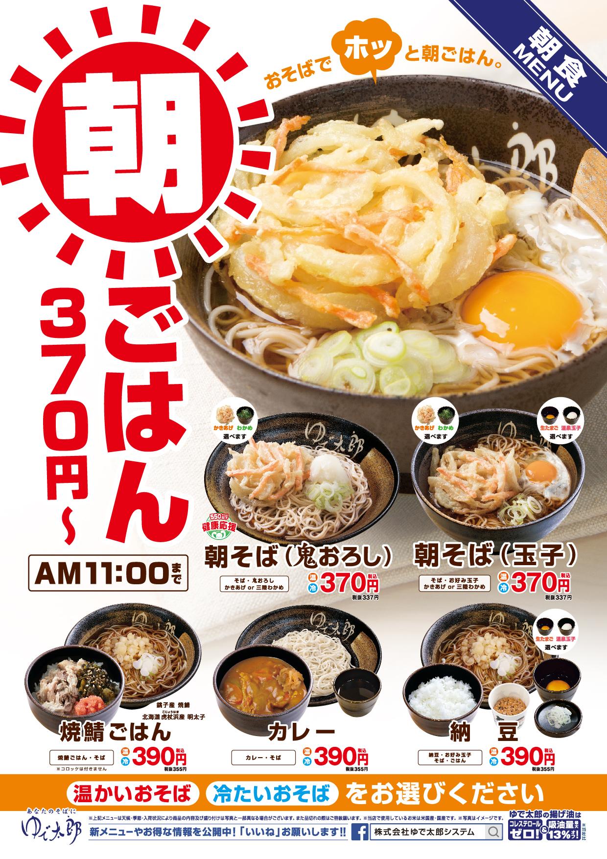 出典:ゆで太郎公式ホームページ(https://yudetaro.jp/menu/)