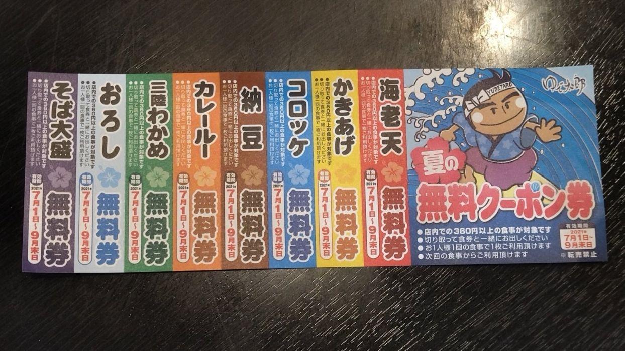 ちなみに一番お得なのは150円の海老天です。