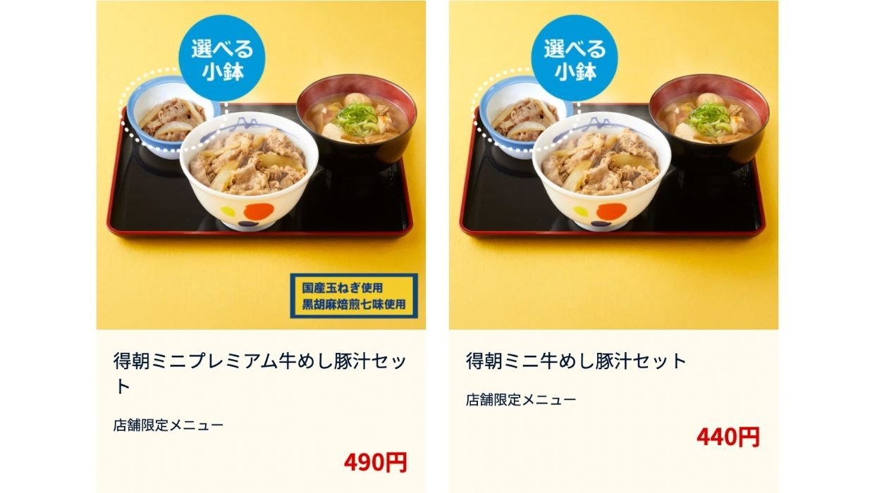 出典:松屋公式ホームページ(https://www.matsuyafoods.co.jp/matsuya/menu/morning_hp/)