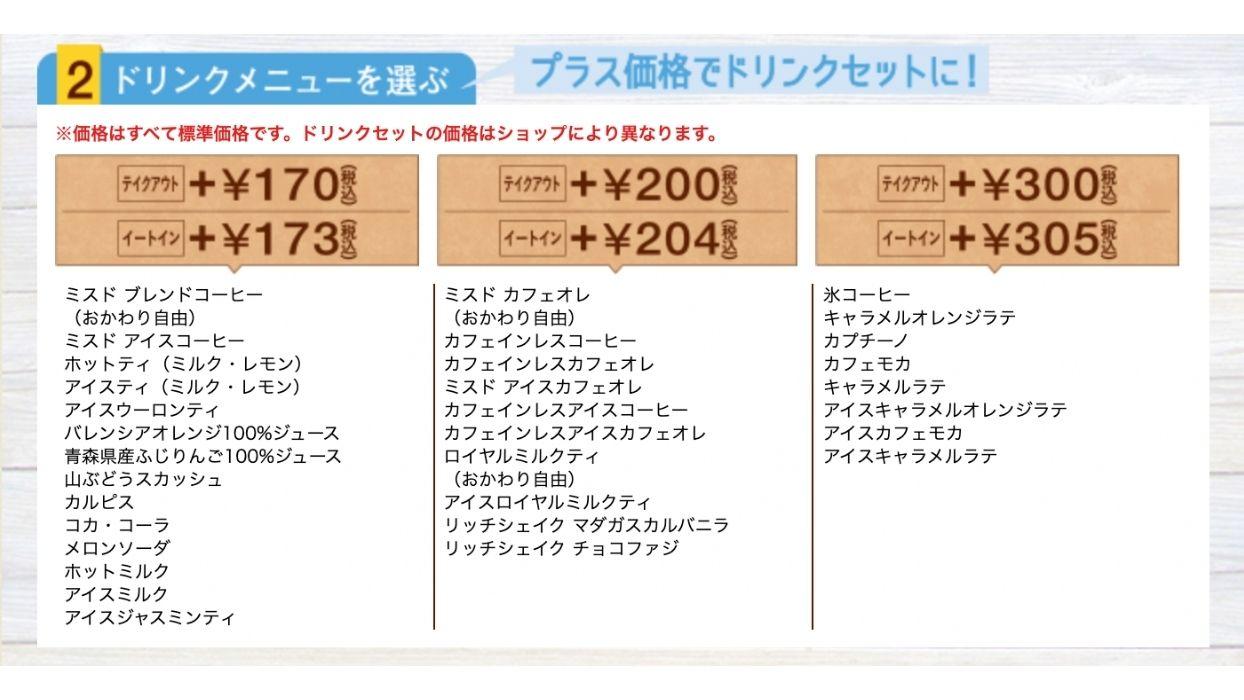 出典:ミスタードーナツ公式ホームページ(https://www.misterdonut.jp/m_menu/set_menu/)