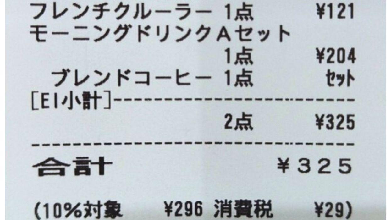 私が利用しているミスタードーナツは、ドリンクの価格設定がホームページ記載価格よりも若干お高め。