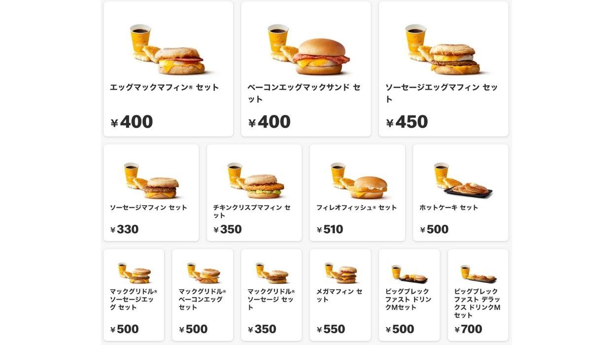 マクドナルド公式メニューより(https://www.mcdonalds.co.jp/menu/morning/)