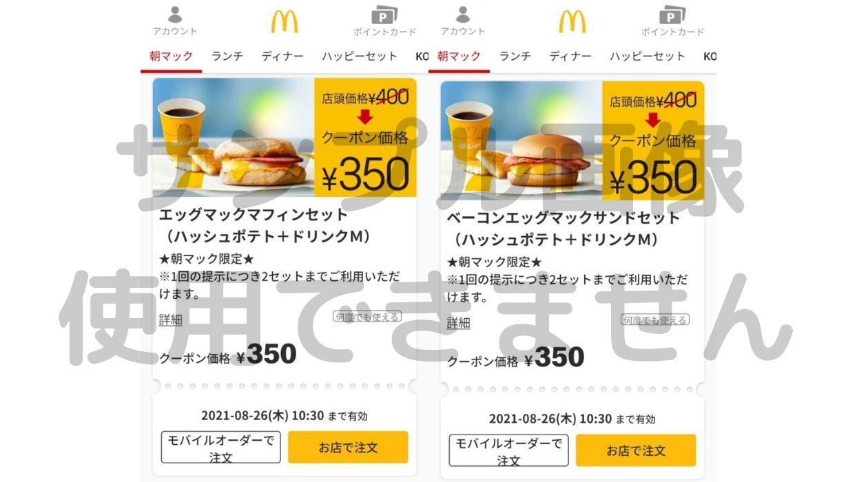 マクドナルドアプリのクーポンのサンプル画像