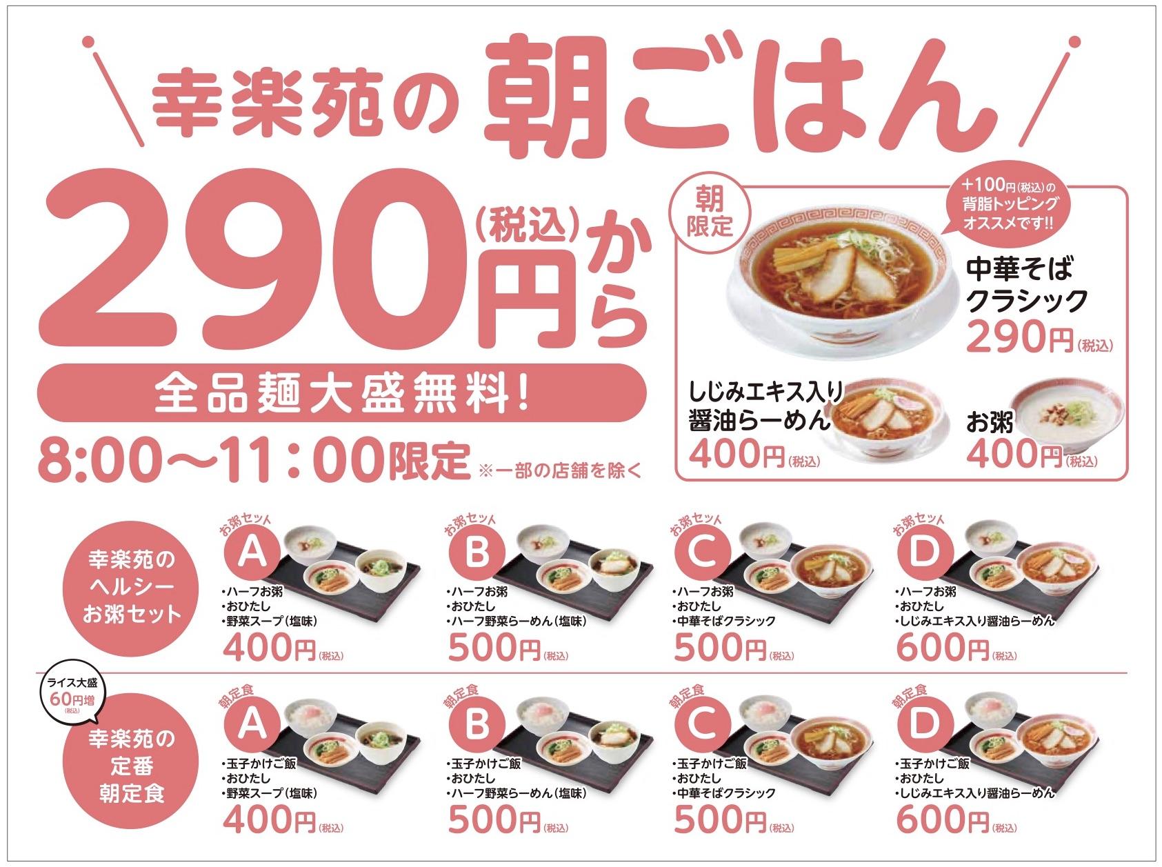 出典:幸楽苑公式ホームページ(https://www.kourakuen.co.jp/campaign)