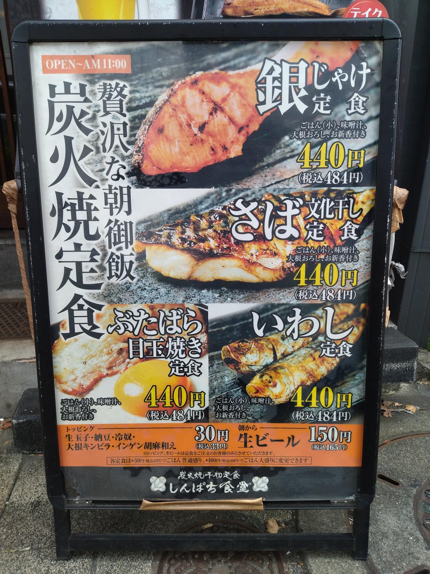 しんぱち食堂の朝御飯「炭火焼き定食」の店頭ポスター
