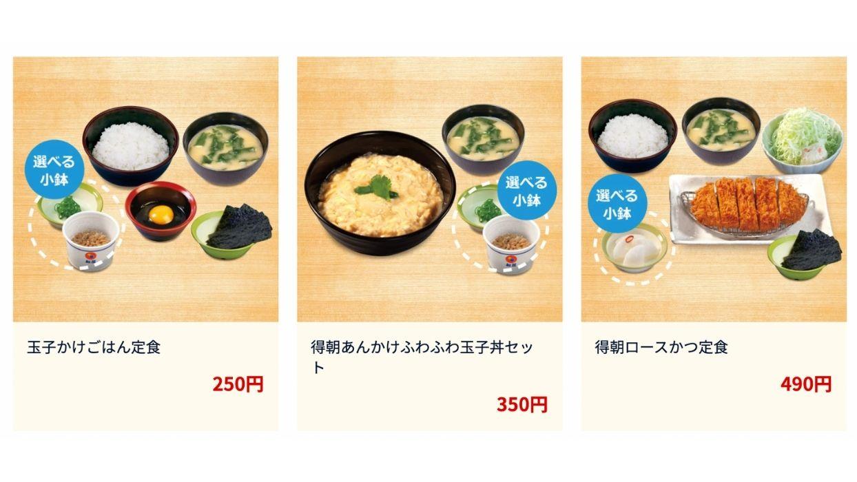 出典:松のや公式ホームページ(https://www.matsuyafoods.co.jp/matsunoya/menu/morning/index.html)