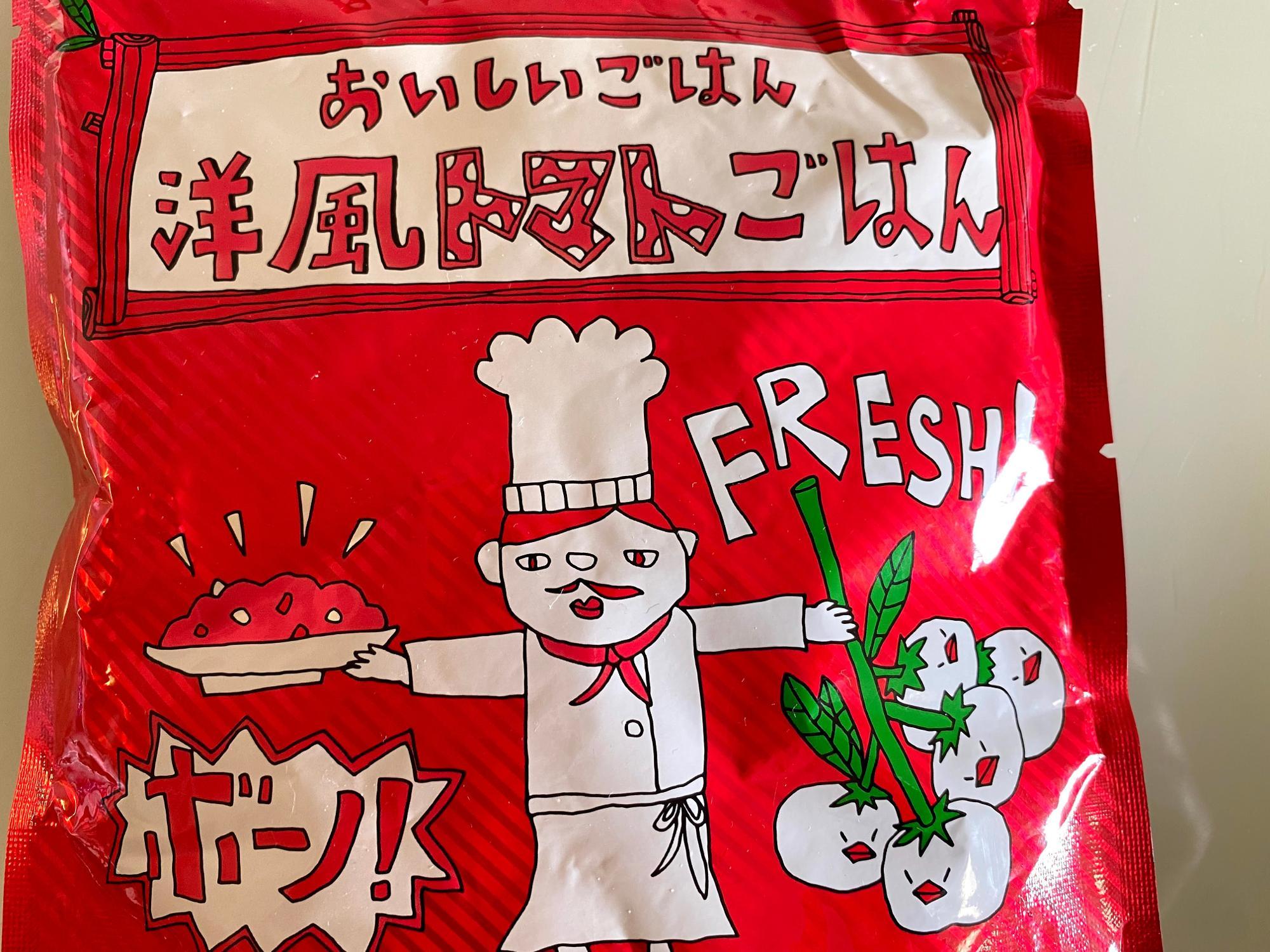 おいしい洋風トマトごはん「ボーノ」