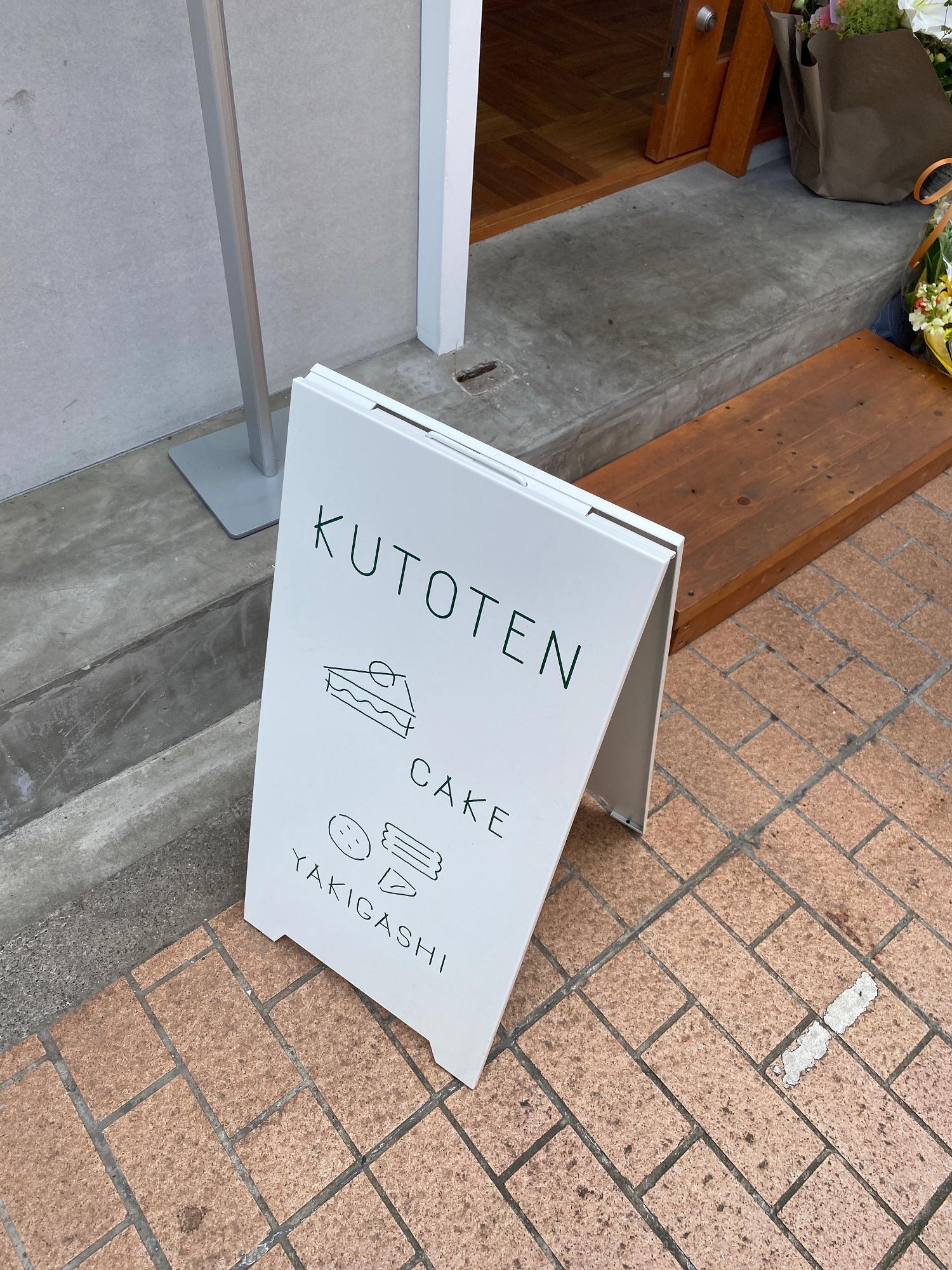 「KUTOTEN」のかわいい看板