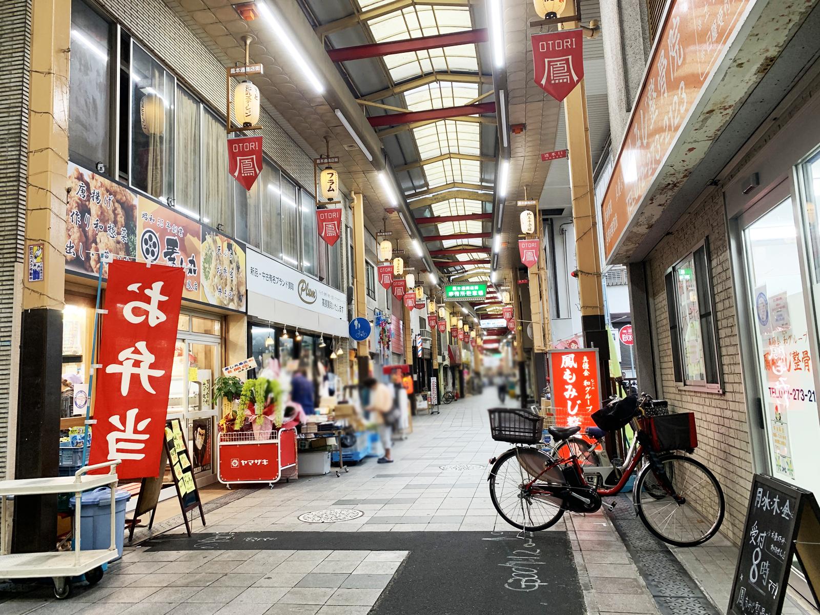 鳳本通商店街